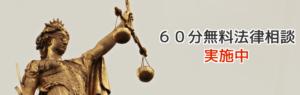 無料法律相談実施中